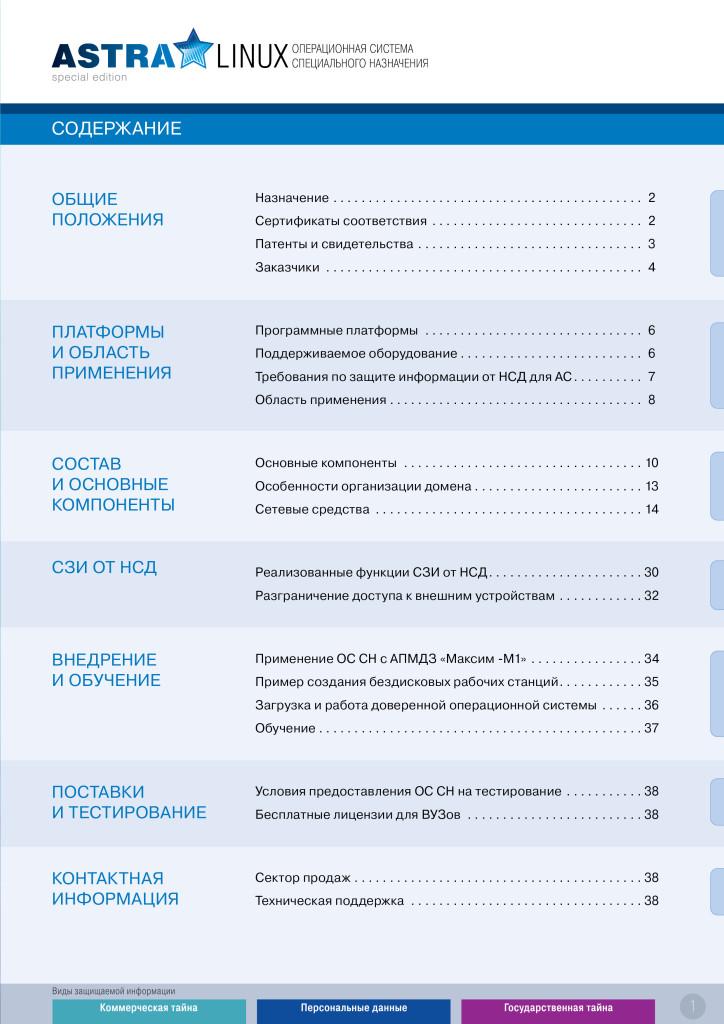 https://keyinfos.ru/wp-content/uploads/2016/02/a021-08_buklet_BIG3_03-724x1024.jpg