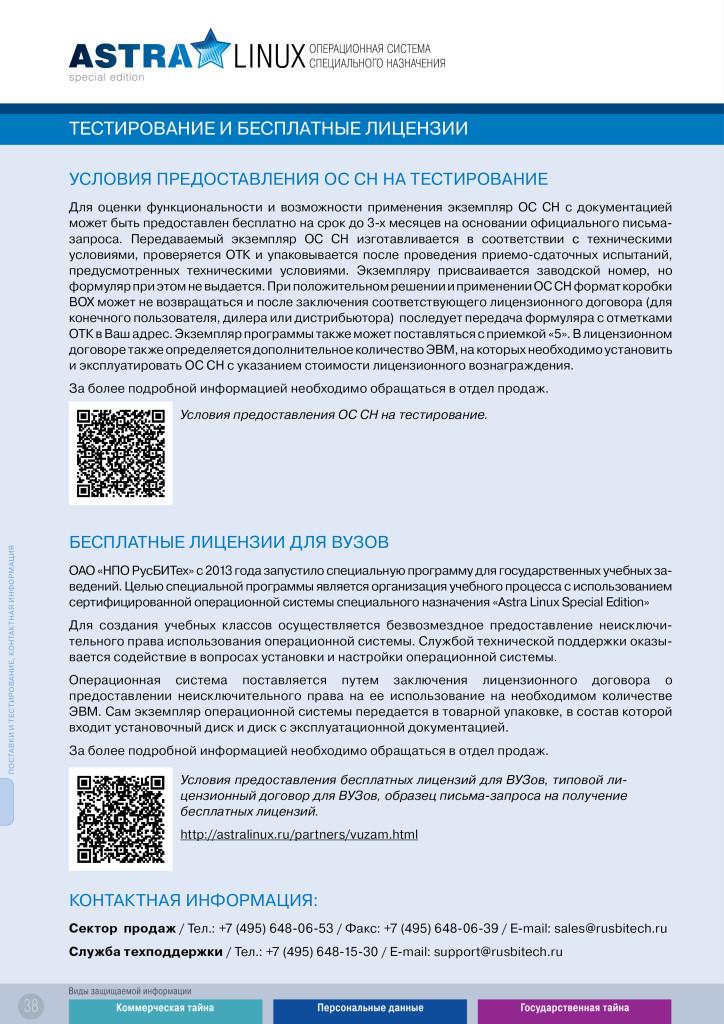 https://keyinfos.ru/wp-content/uploads/2016/02/a021-08_buklet_BIG3_40-724x1024.jpg