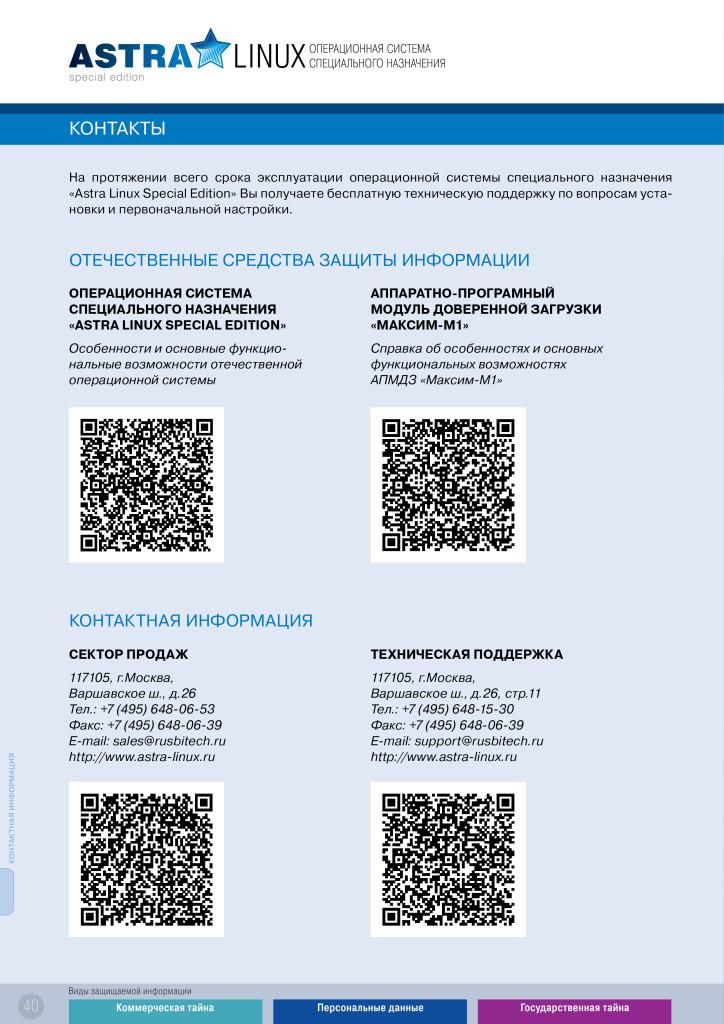 https://keyinfos.ru/wp-content/uploads/2016/02/a021-08_buklet_BIG3_42-724x1024.jpg
