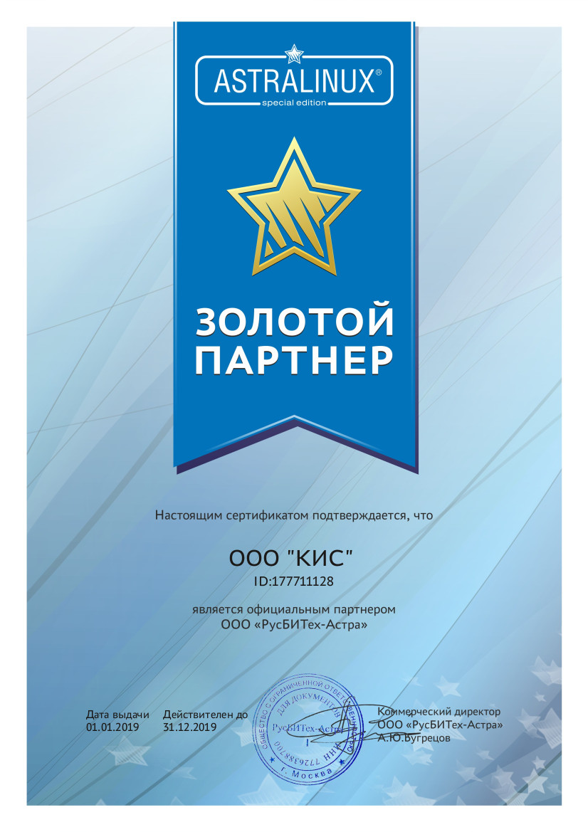 Сертификат партнерства Astra Linux